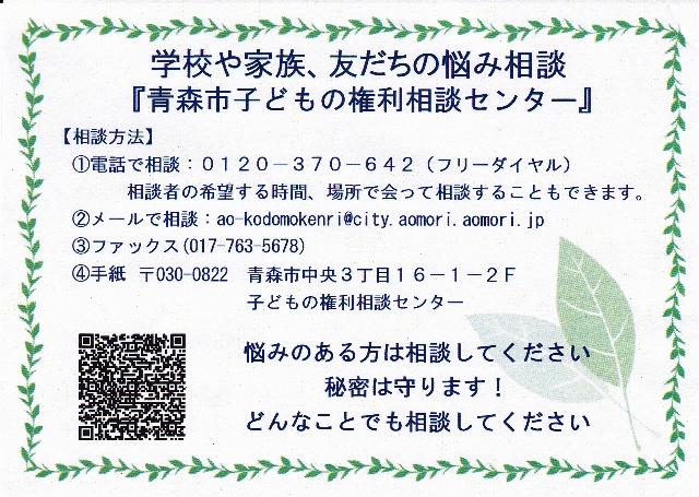 子どもの権利条例PTA (640x455)